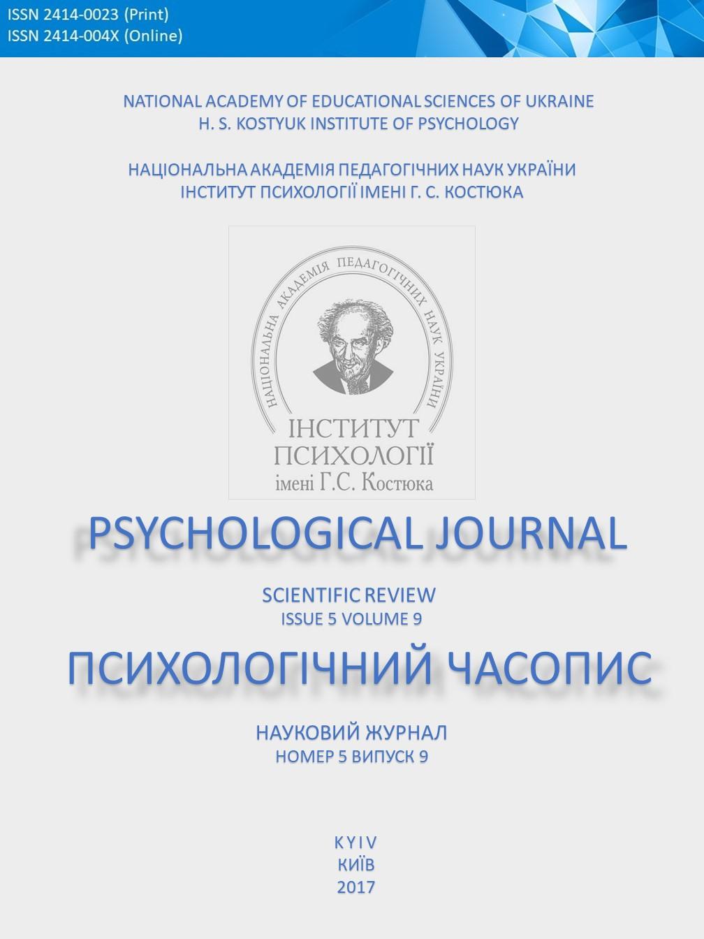 psychological journal, психологічний журнал, психологический журнал, психология, psychology, science, review, наукова публікація, научная публикация, статья